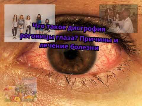 Что такое дистрофия роговицы глаза? Причины и лечение болезни