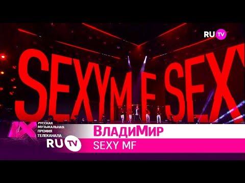 ВладиМир — «Sexy MF»
