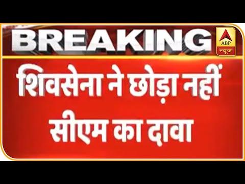 महाराष्ट्र में सीएम की मांग पर अड़ी शिवसेना, बीजेपी कर रही है विधायक दल की बैठक | ABP News Hindi