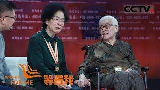 [等着我第四季]致敬!95岁抗联女兵苦寻战友70年 | CCTV