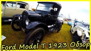 Ford Model T 1923 Обзор и История Модели. Обзор Американских Автомобилей 20-х годов
