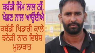Interview With Kala Jhaneri Int Kabaddi Player(ਕਾਲਾ ਝਨੇੜੀ)||Dharma Haryau||9876155179||