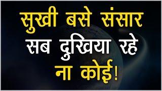 Sukhi Base Sansar Sab Dukhiya Rahe Na Koi || Shri Devkinandan Ji Maharaj || New Bhajan