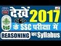 देखें 2017 के एसएससी परीक्षा में रीजनिंग का SYLLABUS