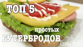 ТОП 5 БУТЕРБРОДОВ! 5 Вкусных Перекусов за 2 минуты! Что приготовить на завтрак?