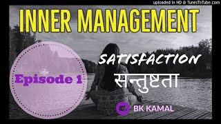 INNER MANAGEMENT(EPISODE 1) SATISFACTION by BK KAMAL BHAI