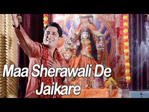 maa sherawaliye ke bhajan