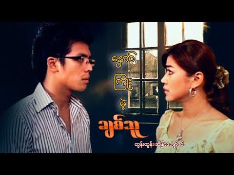 Naung kyoe mae chit thu