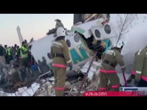 12 ადამიანი ემსხვერპლა ყაზახეთში მომხდარ ავია-კატასტროფას. უმძიმესია 12 ადამიანის ჯანმრთელობის მდგომარეობა