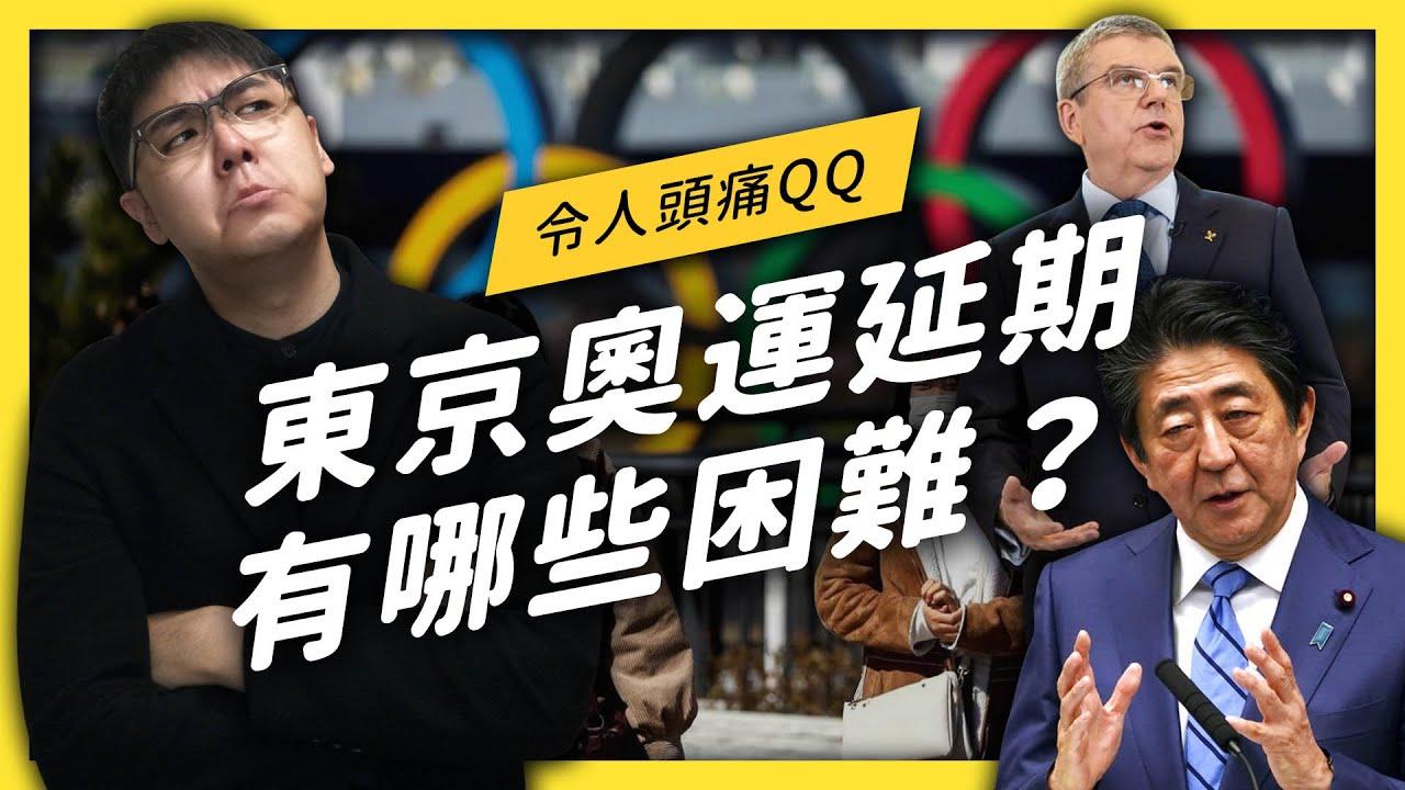 東京奧運延期會有什麼影響?延到明年還辦得成嗎?| 志祺七七
