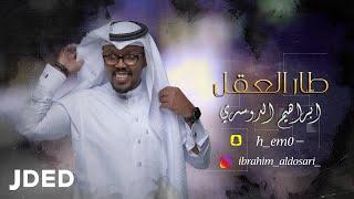 ابراهيم الدوسري - طار العقل (حصرياً) | 2019 تحميل MP3