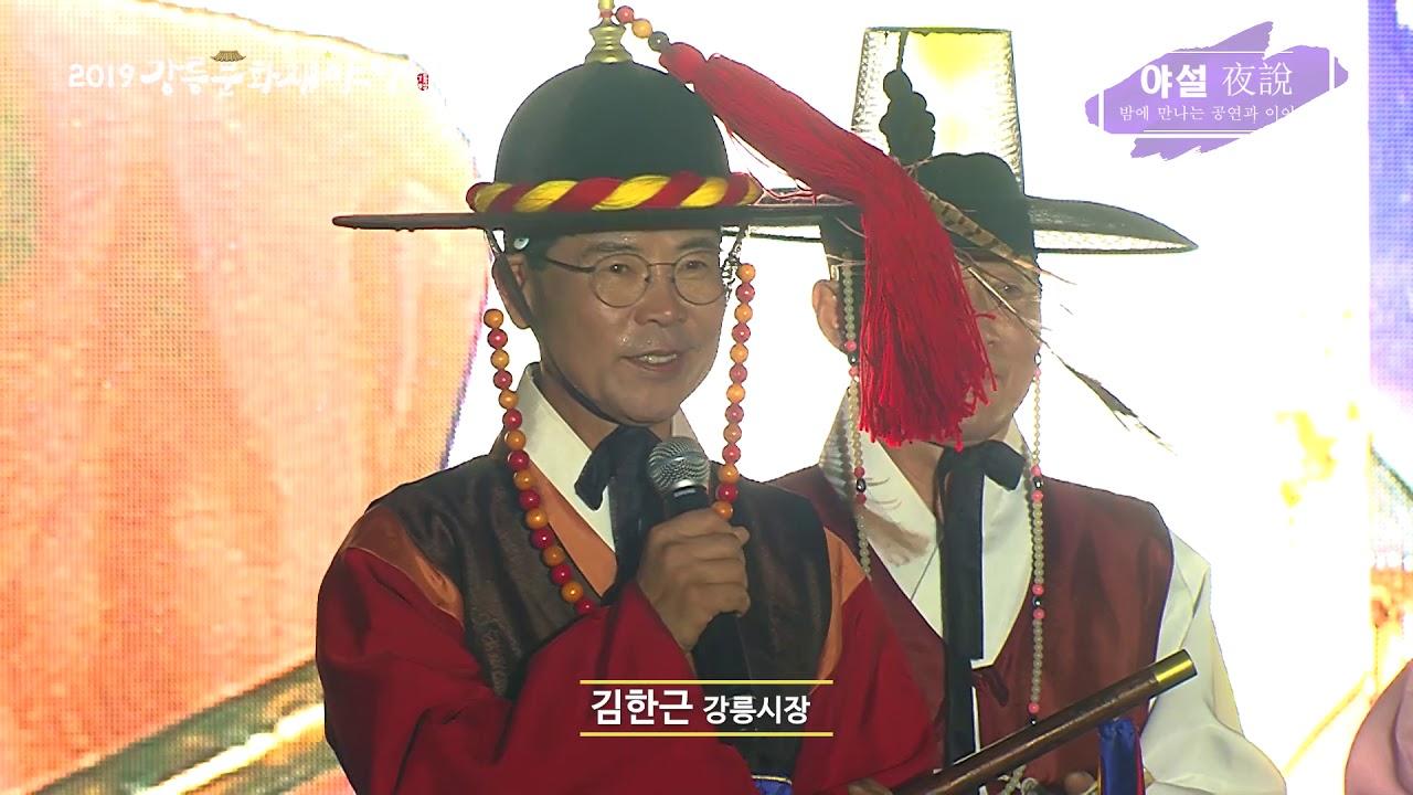 2019 강릉문화재야행 행사 스케치 영상