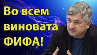 Ростислав Ищенко - Анализ чемпионата мира по футболу 2018.