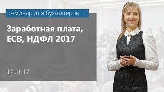Заработная плата, ЕСВ, НДФЛ 2017