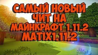 САМЫЙ НОВЫЙ ЧИТ НА МАЙНКРАФТ 1.11.2 Matix1.11.2_1.7B САМЫЙ СИЛЬНЫЙ ЧИТ