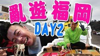 亂遊福岡「DAY3」一雙拉麵,牡蠣小屋みわちゃん,七輪燒肉 ばかとあほ,一蘭拉麵,24小時AEON maxvalu
