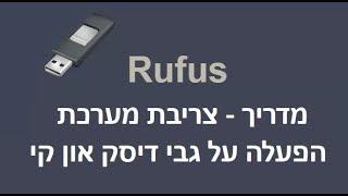 צריבת קובץ מערכת הפעלה על גבי דיסק און קי בעזרת התוכנה rufus | מדריך