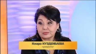 Прогноз на 2016 год от нумеролога Клары Кузденбаевой