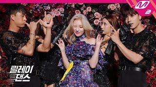 [릴레이댄스] 선미(SUNMI)   날라리 (LALALAY)