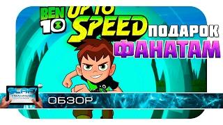 Ben 10 Up to Speed - Для всех фанатов мультсериала Ben 10 на Android и iOS