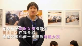 日本知名制服女孩攝影師 青山裕企自我介紹 希望大家也能一樣喜歡制服女孩