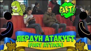 ПРАНК - ПЕРДУН АТАКУЕТ   PRANK - FART ATTACK    Best Bros