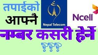 my ncell account - मुफ्त ऑनलाइन वीडियो