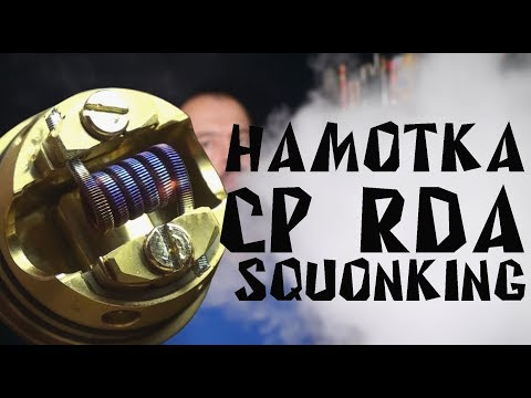 Намотка дрипки CP Squonk RDA by Advken