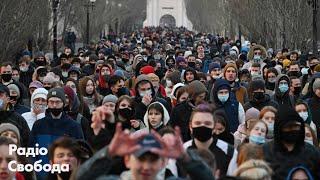 «Путін – вор!»: Протести у Росії на підтримку Навального