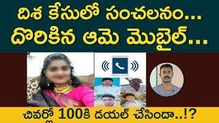 దిశ కేసులో సంచలనం... చివర్లో 100కి డయల్ చేసిందా   Police Find Disha Mobile Phone   Maro Konam