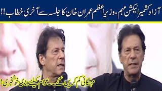 PM Imran Khan Historic Speech In Azad Kashmir Jalsa   AJK Election Campaign