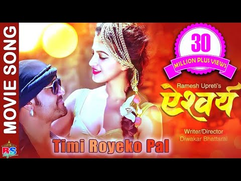 New Movie Song 2017/2074 | Timi Royeko Pal | AISHWARYA | Ramesh Upreti/Dipika Prasai
