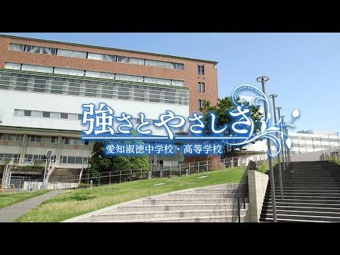 愛知淑徳中学校・高等学校 学校紹介ムービー