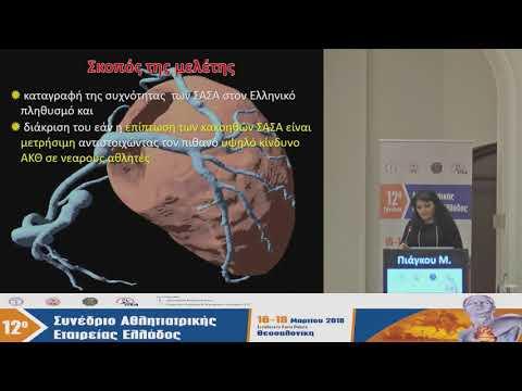Πιάγκου Μ. - Εκπαίδευση, δεξιότητες και κλινική εμπειρία των γενικών ιατρών στην καρδιοαναπνευστική αναζωογόνηση