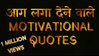 Best Inspirational-Motivational Quotes, Thoughts, Shayri, in Hindi | Motivational Quotes | - Download this Video in MP3, M4A, WEBM, MP4, 3GP