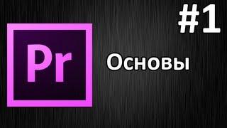 Adobe Premiere Pro, Урок #1 Основы