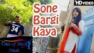Sone Bargi Kaya | Rahul Khanda | Anshu Rana | Master Vipin | Latest Haryanvi DJ Song | VOHM