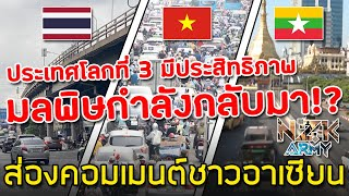 ส่องคอมเมนต์ชาวอาเซียน-หลังเห็น'ไทย,เวียดนาม,เมียนม่าร์'การจราจรกลับมาเหมือนเดิมหลังติดเชื้อน้อยลง