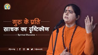 गुरु के प्रति साधक का दृष्टिकोण | DJJS Satsang | By Sadhvi Garima Bharti Ji