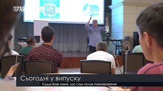 Випуск новин на ПравдаТут за 21.08.19 (06:30)