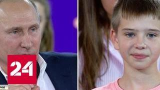 Путин поговорил с детьми о главном