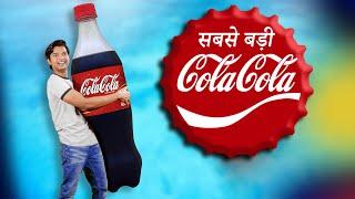 सबसे बड़ी कोका कोला World's Biggest Coca Cola   Hindi Comedy   Pakau TV Channel