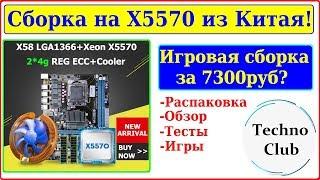 Комплект из Китая Xeon X5570+ОЗУ+Мать+Кулер Обзор комплекта, тесты, игры...
