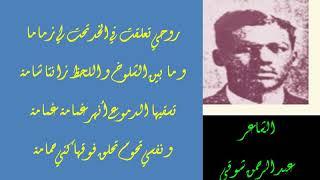 تحميل و مشاهدة آمنة الشاعر عبد الرحمن شوقي و الفنان التوم عبد الجليل MP3