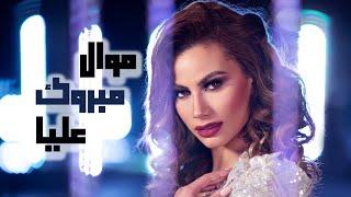 Chirine Lajmi ـ Mabrouk Alaya- MAWEL- من البوم حكايات الحب - شيرين اللجمي- موال - مبروك عليا تحميل MP3