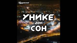 Нурминский - Уникедэн сон