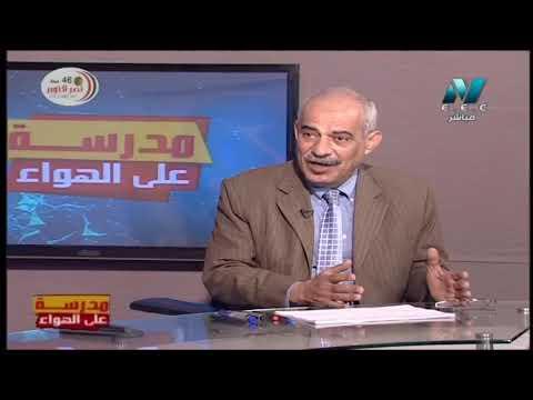 talb online طالب اون لاين جيولوجيا الصف الثالث الثانوي 2020 - الحلقة 7 - مراجعة على الباب الأول دروس قناة مصر التعليمية ( مدرسة على الهواء )