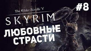 Приключения в Skyrim #8 - Любовные страсти