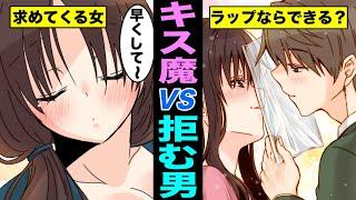 mqdefault - 【漫画】キス恐怖症になるとどうなるのか?彼女にキスが出来ない男の末路・・・(マンガ動画)