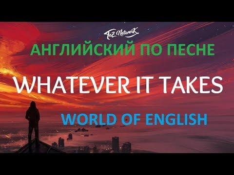 Разбор песни Whatever it takes | Английский по песне Whatever it takes